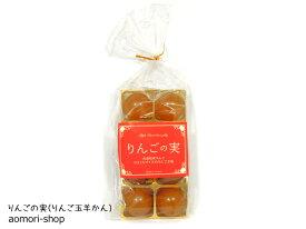 武内製飴所【りんごの実】8個入り※りんご玉羊かん