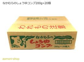 中村醸造元【しょうゆコンブ】200g×20個(1箱)
