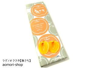 青森県産りんごの食べやすいアップルパイ【ラグノオ・旅さち(5個入)】