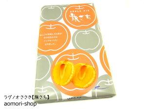 青森県産りんごの食べやすいアップルパイ【ラグノオ・旅さち(10個入)】