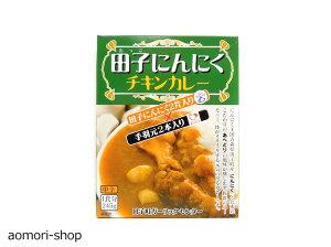 【田子にんにくチキンカレー245g】