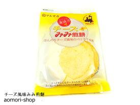 マルサカ煎餅【チーズ風味みみ煎餅】75g