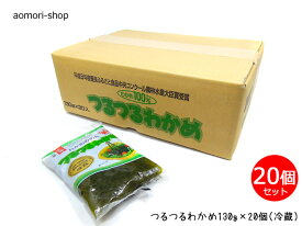 ふかうら開発【つるつるわかめ】130g×20個(箱) ※冷蔵品