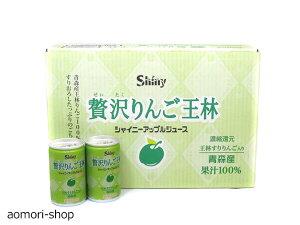 シャイニー【贅沢りんご(ぜいたくりんご)・王林】160g×24本入り