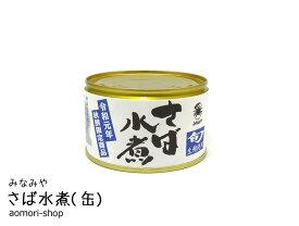 みなみや【さば水煮(缶)】200g※令和元年・秋鯖限定商品