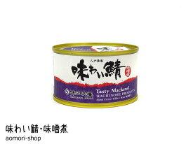 味の加久の屋【味わい鯖・味噌煮(缶)】200g
