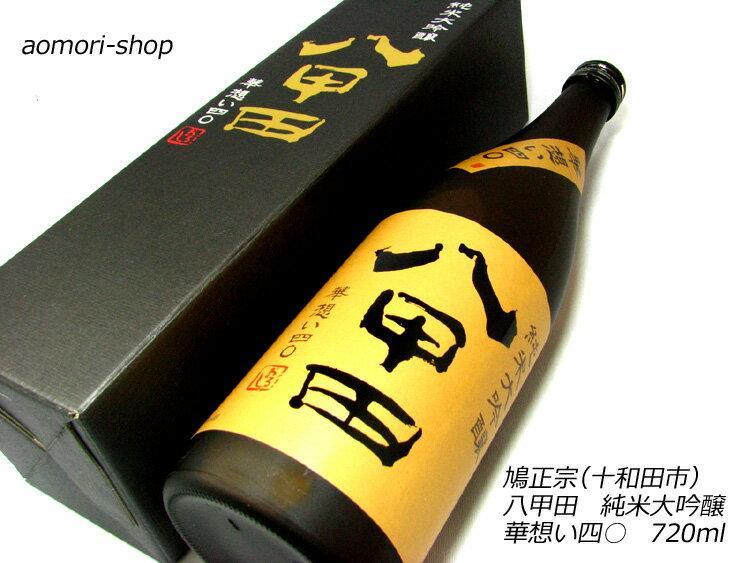 鳩正宗【八甲田】純米大吟醸(華想い40)720ml※未成年者の飲酒は法律で禁止されています