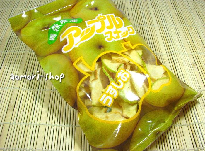 青森県産りんご使用【アップルスナック】うす塩味(緑袋)74g