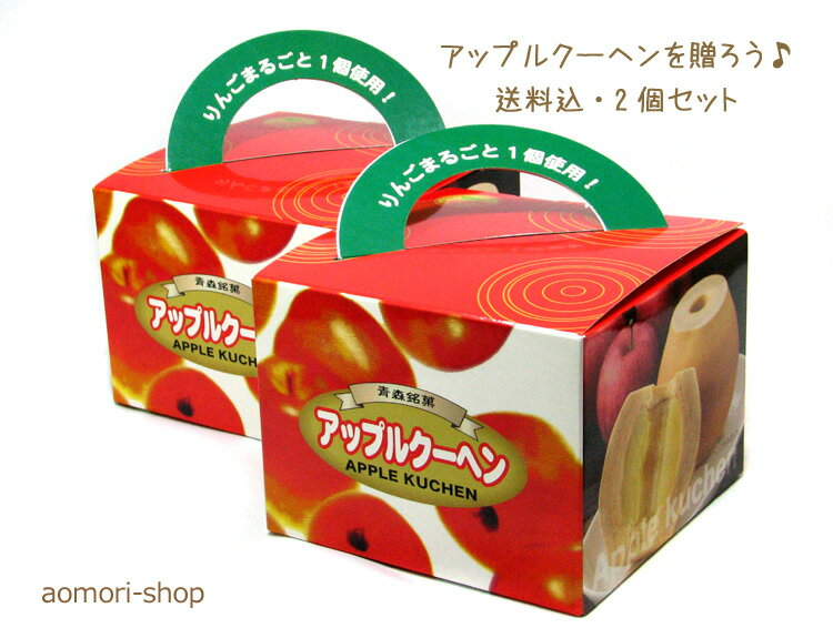 小向製菓【アップルクーヘン】2個セット※同梱不可・東京店より発送