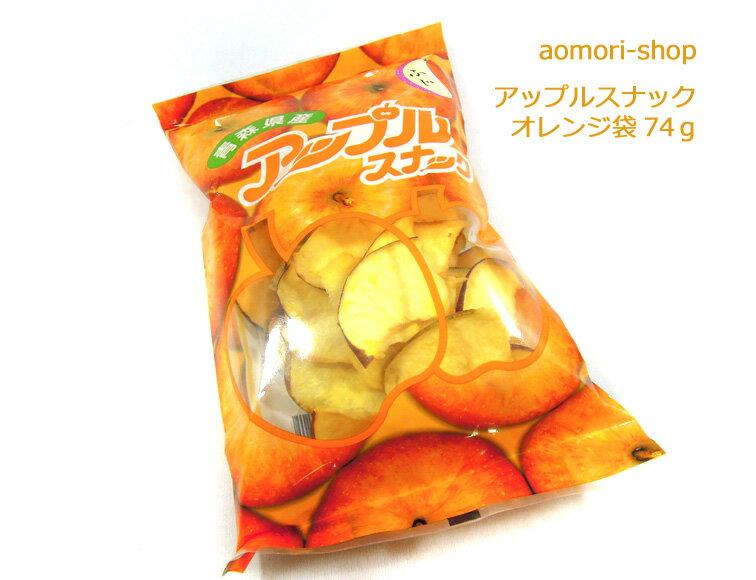 青森県産りんご使用【アップルスナック】オレンジ袋74g