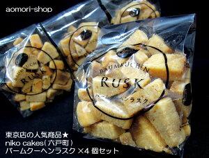 小向製菓【nikocakesバームクーヘンラスク】125g×4個セット※東京店出荷のため同梱不可