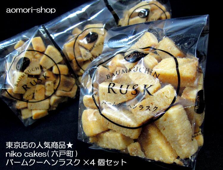 nikocakes【バームクーヘンラスク】140g×4個セット※東京店出荷のため同梱不可