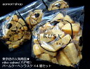 nikocakes【バームクーヘンラスク】125g×4個セット※東京店出荷のため同梱不可