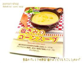 岩木屋【嶽きみのコーンスープ】180g(1人前)