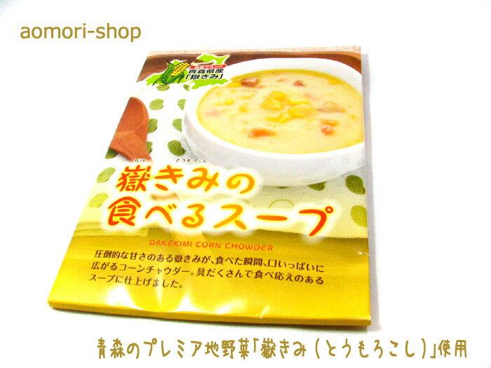 岩木屋【嶽きみの食べるスープ】180g(1人前)