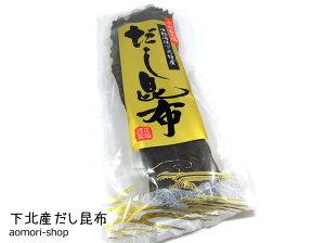 津軽海峡下北特産・正根商事【だし昆布】150g