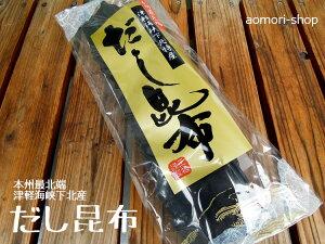 正根商事【だし昆布】150g