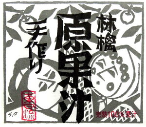 東日流加工研究会【林檎原果汁】1000ml×6本入り<同梱不可>