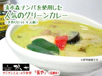 弦や【清水森ナンバ・グリーンカレー手作りセット】(4人前)