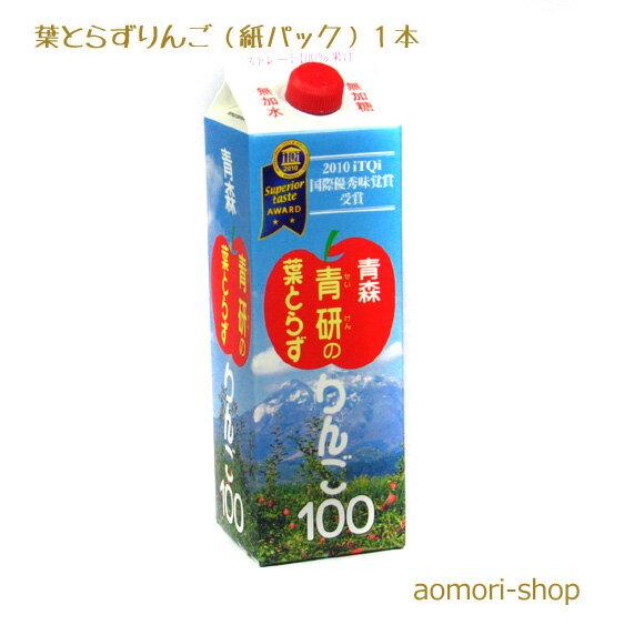 青研【葉とらずりんご100】1リットル1本入り(単品)