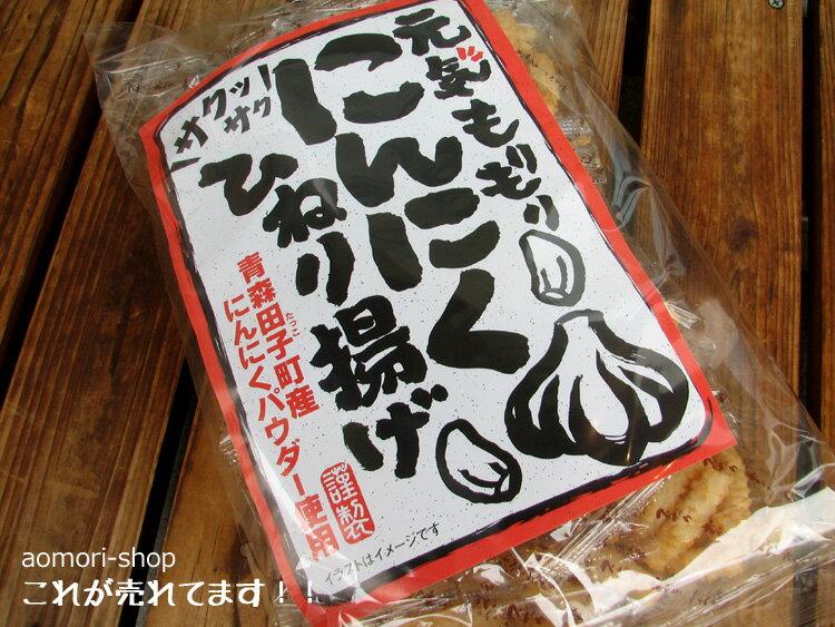 田子町産にんにくパウダー使用【にんにくひねり揚げ】176g