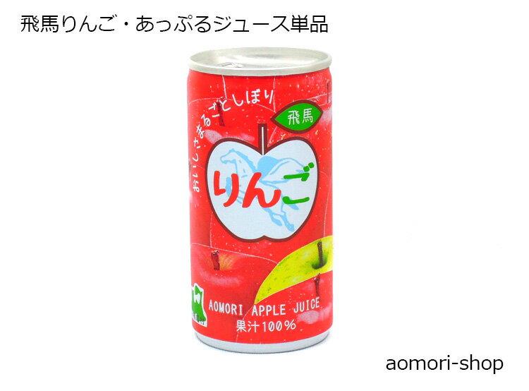 JA相馬村【飛馬りんご・あっぷるジュース缶】195g(1本・バラ売り)