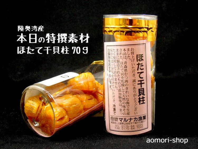 陸奥湾産・マルナカ漁業【ホタテ干貝柱・筒入り】80g