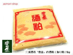 豊盃の酒粕・ねり粕(純米酒)1kg