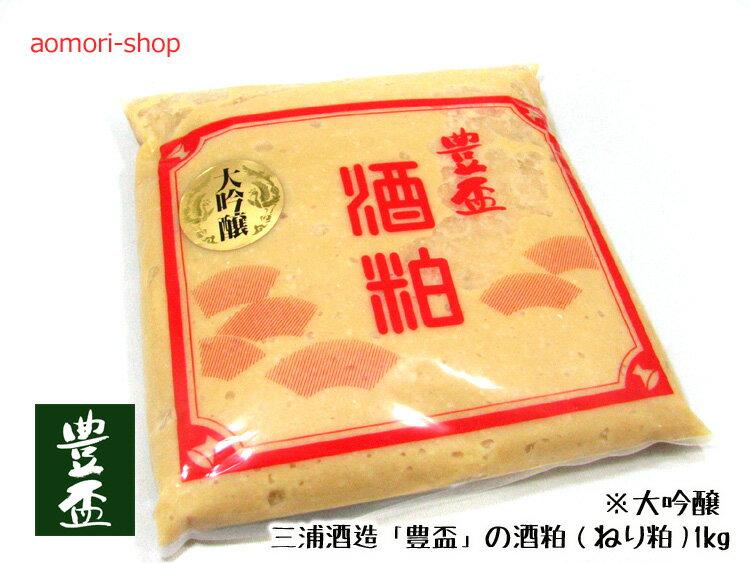 三浦酒造【豊盃・大吟醸酒粕】(ねり粕)1kg※冷蔵品