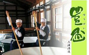 豊盃・三浦酒造