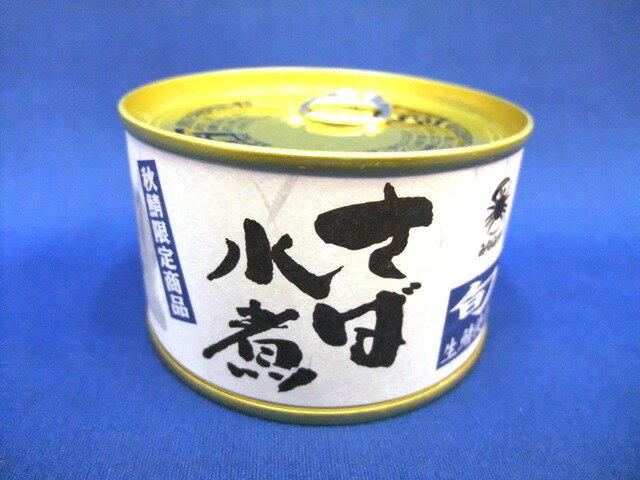 みなみや【さば水煮(缶)】200g※平成28年秋鯖限定商品