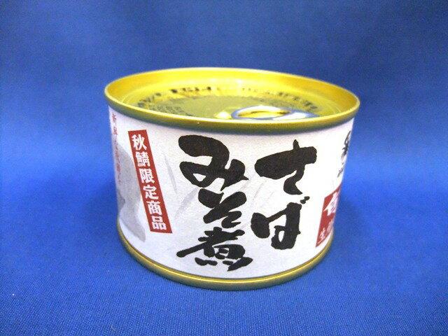 みなみや【さば味噌煮(缶)】200g※平成28年秋鯖限定商品