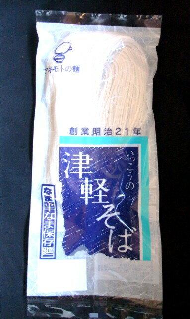 アキモト商店【津軽そば(半生)】120g※冷蔵品