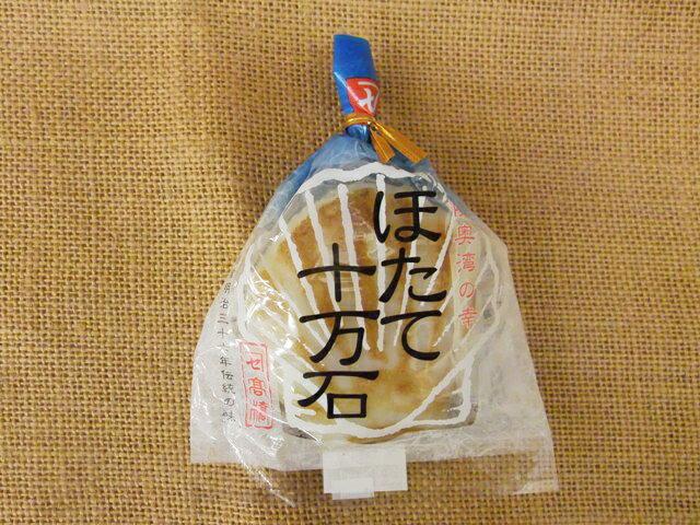 高橋かまぼこ店【ほたて十万石(プレーン)】1個※冷蔵品