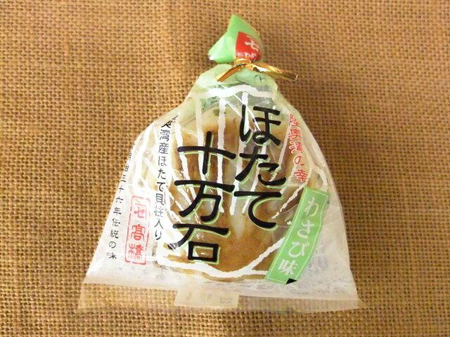 高橋かまぼこ店【ほたて十万石(わさび味)】1個※冷蔵品