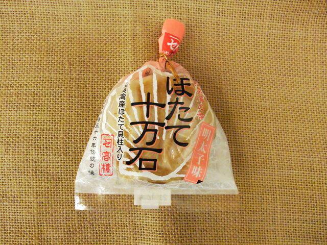 高橋かまぼこ店【ほたて十万石(明太子味)】1個※冷蔵品