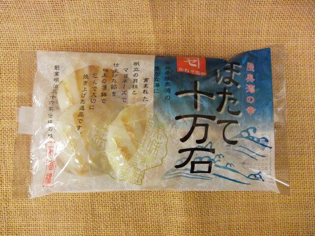 高橋かまぼこ店【ほたて十万石】5個入(プレーン)※冷蔵品