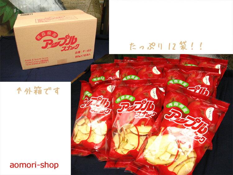 青森県産りんご使用【アップルスナック】赤袋74g×12袋入り