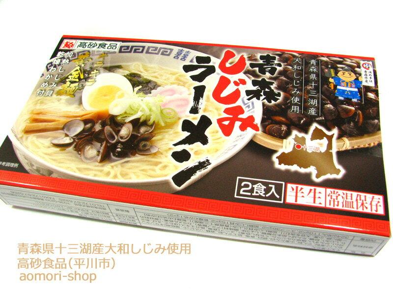 高砂食品【青森しじみラーメン】2食入り※キラキラ黄金麺・塩味