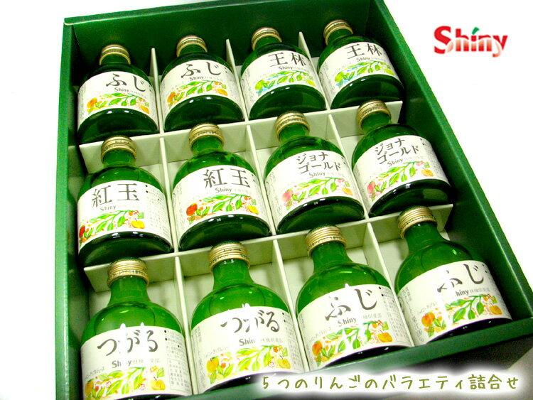 シャイニー【りんごジュース5品種詰合せ・SA-20】180ml×12本入り