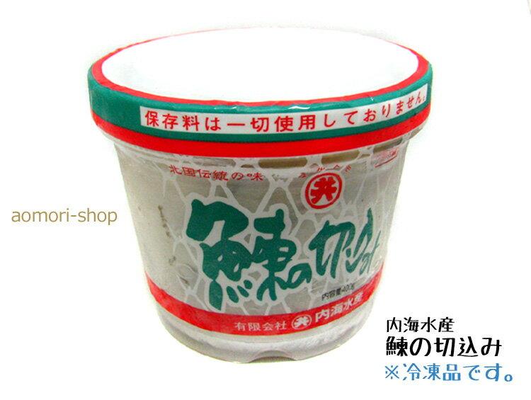 内海水産【鰊の切込み】400g※冷凍品のみ同梱可(常温・冷蔵品は同梱不可)
