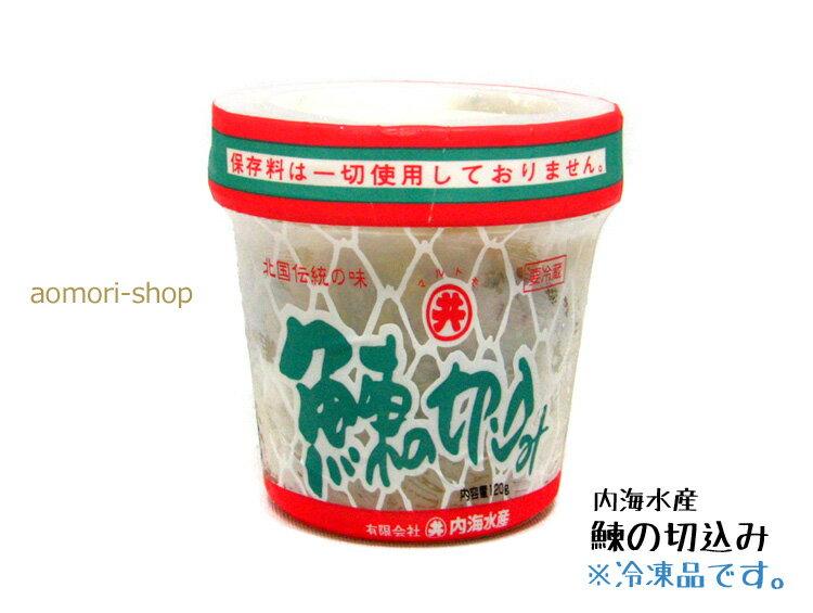 内海水産【鰊の切込み】120g※冷凍品のみ同梱可(常温・冷蔵品は同梱不可)