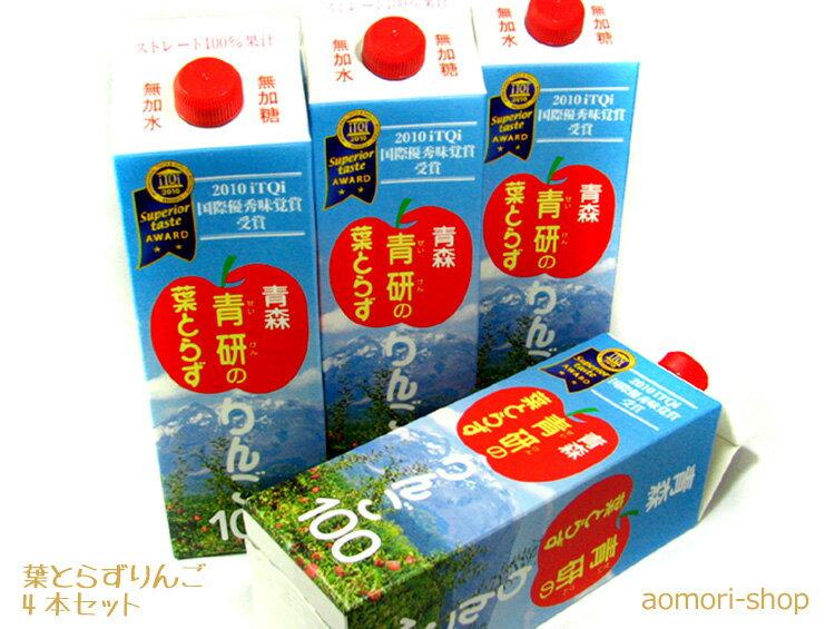 青研【葉とらずりんご100】1リットル×4本入り※東京店出荷のため同梱不可