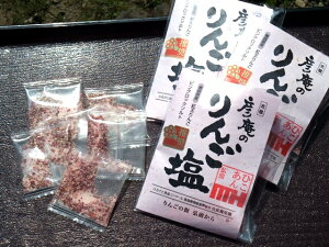 青森県産紅玉りんごと6億年物ピンクロックソルト使用!【彦庵のりんご塩】