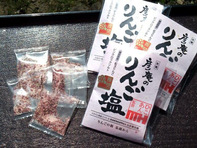 彦庵の【りんご塩】2g×6袋入り