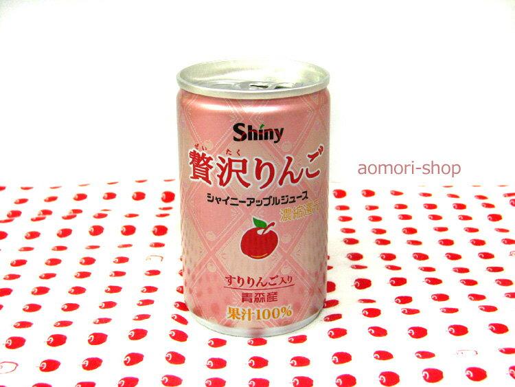 シャイニーアップルジュース【贅沢りんご】160g(1本・バラ売り)
