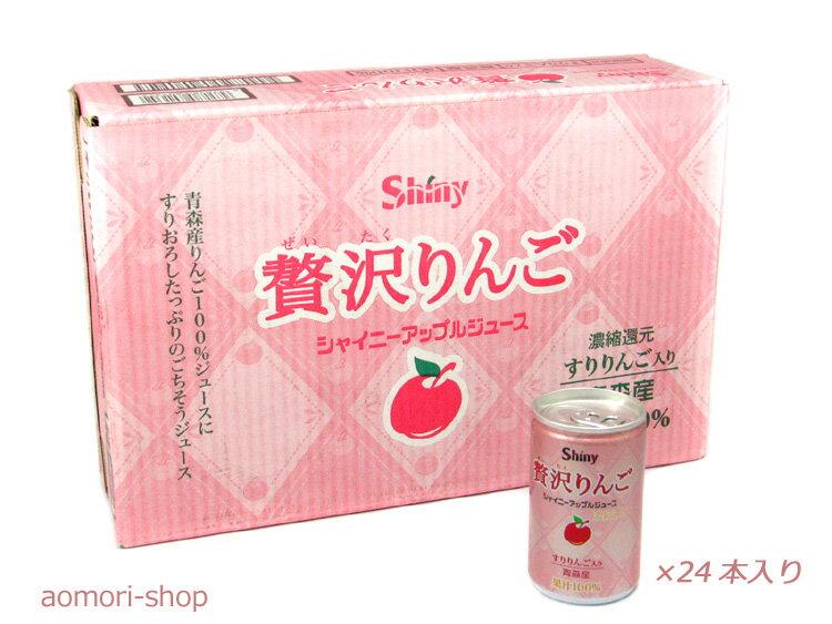 シャイニー【贅沢りんご(ぜいたくりんご)】160g×24本入り