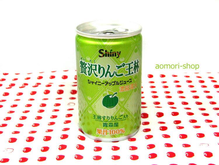 シャイニーアップルジュース【贅沢りんご王林】160g(1本・バラ売り)