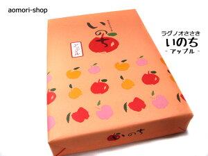 ◇ラグノオ【いのち・アップル】10個入り※カスタードケーキ