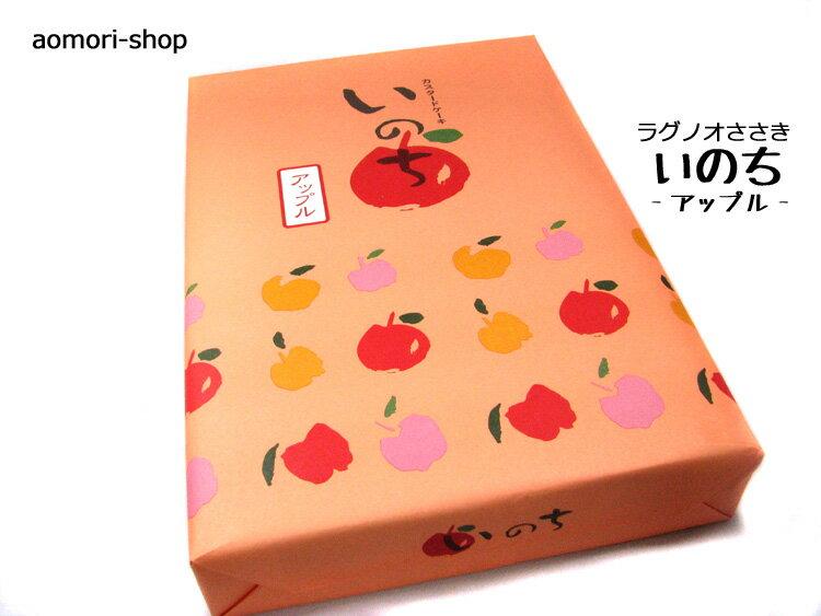 ラグノオささき【いのち・アップル】10個入り※カスタードケーキ